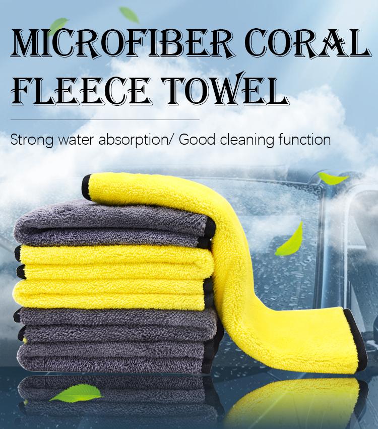 Microfiber Coral Fleece Towel 1
